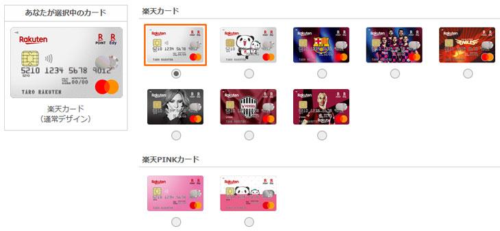 楽天カード Mastercard