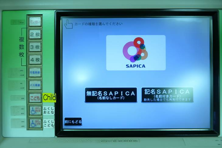 SAPICA購入画面