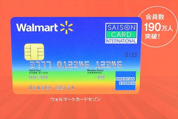 ウォルマートカードセゾン