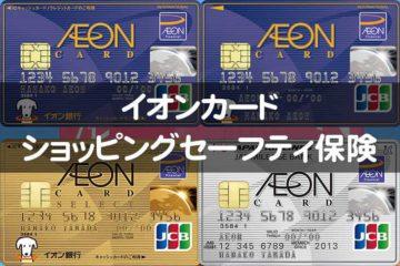 イオンカードのお買い物保険「ショッピングセーフティ保険」は非常にお得!