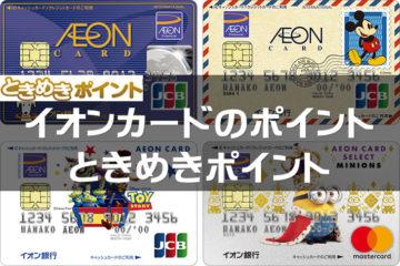 イオンカードで貯まる「ときめきポイント」のお得な使い方