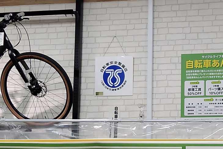 自転車安全整備店
