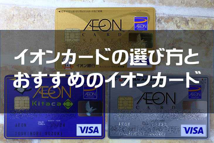 イオンカードの選び方とおすすめ・おすすめしないカード