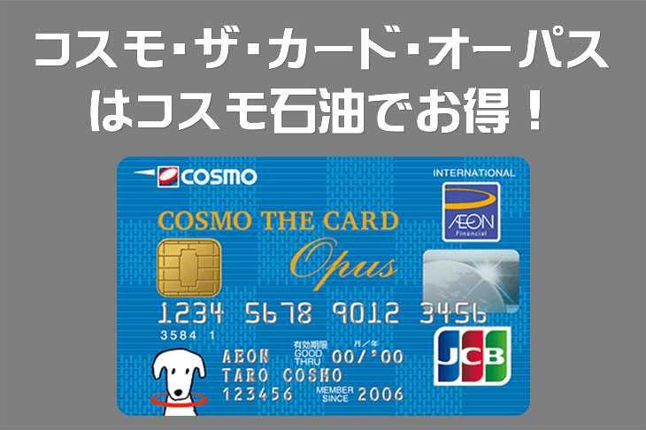 コスモ・ザ・カード・オーパス