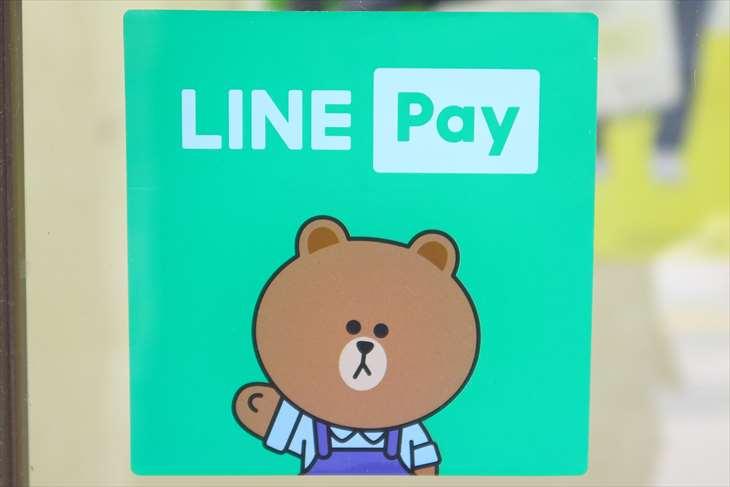 LINE Pay使える