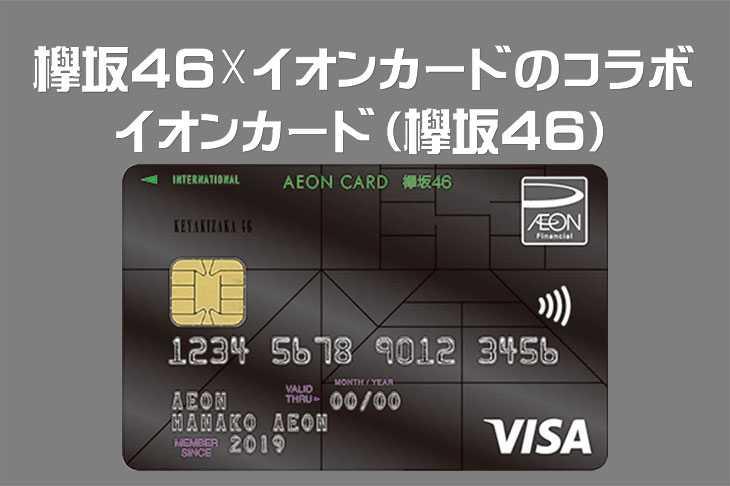 イオンカード(欅坂46)