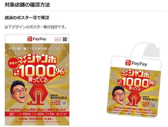 PayPayジャンボ キャンペーン販促物