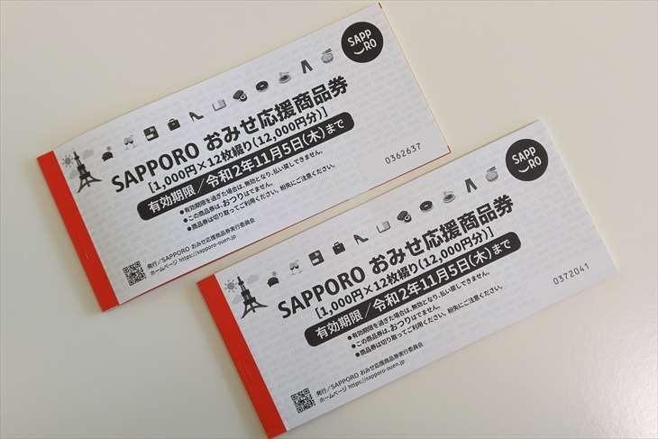SAPPOROおみせ応援商品券