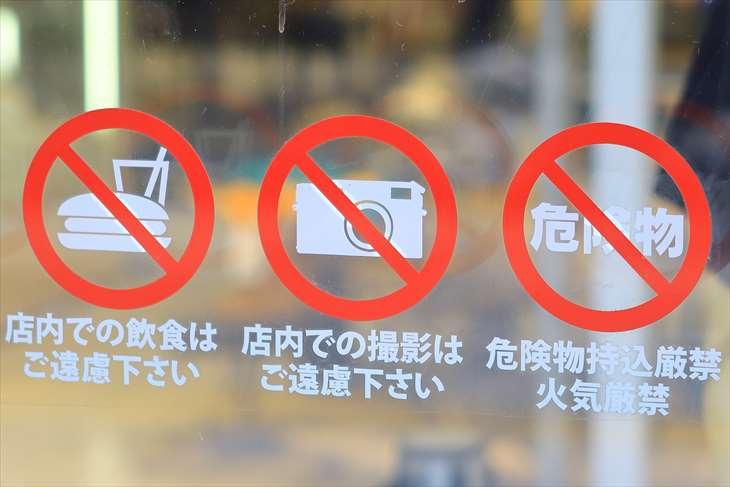 店内撮影禁止