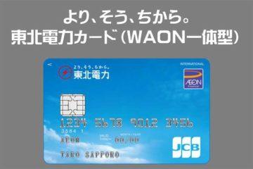より、そう、ちから。東北電力カード(WAON一体型)
