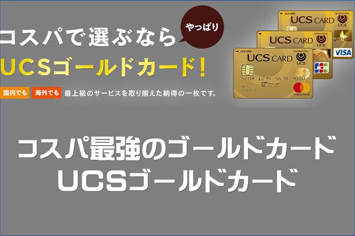UCSゴールドカードはコスパ最強