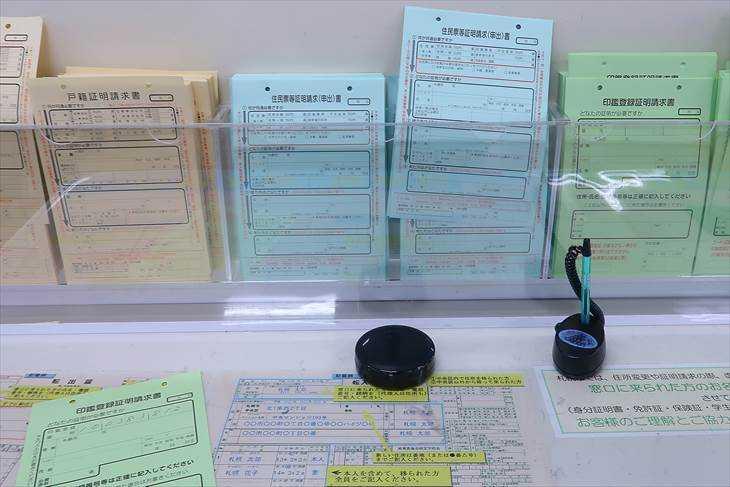 市役所にある申請書