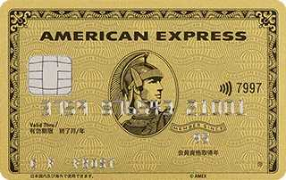 アメリカン・エキスプレス・ ゴールド・カード