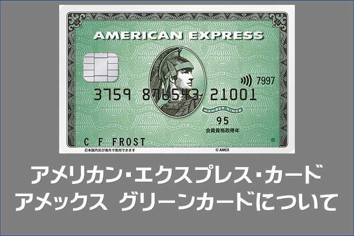 アメックスのグリーンって何?アメリカン・エクスプレス・カードについて