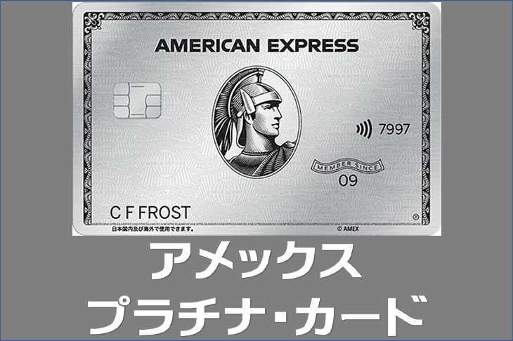 アメックス プラチナ・カードの特典とメリット・デメリット