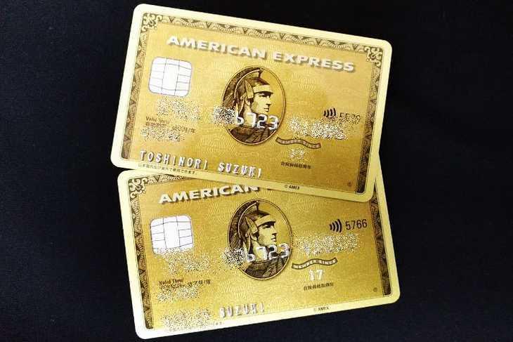 アメリカンエクスレス ゴールドカード