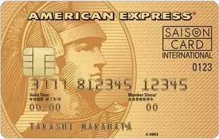 セゾンゴールド・ アメリカン・エキスプレス®・カード